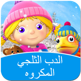 Square_Pop_Up - Videos - Video 9 - Arabic - The Abominable Snow Bear.png