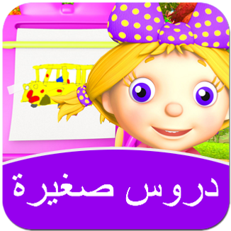 Square_Pop_Up - Videos - Video 14 - Arabic - Little Lessons.png