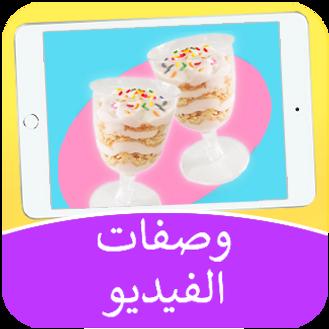 Square_Pop_Up - Arabic - Video Recipes.p