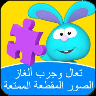 Arabic - Square_Pop_Up - Jigsaw.png