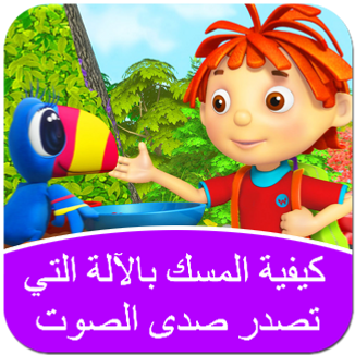 Square_Pop_Up - Videos - Video 2 - Arabic - How To Catch an Echo.png