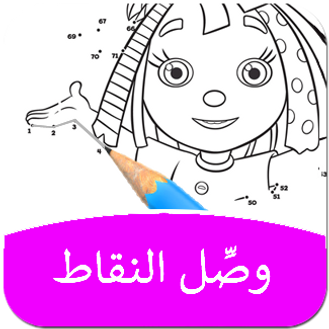 Square_Pop_Up - Arabic - Join the Dots - Title.png