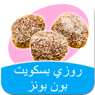 Arabic - Square_Pop_Up - Cook - Rosie's