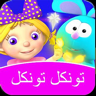 Arabic - Square_Pop_Up - Read - Twinkle