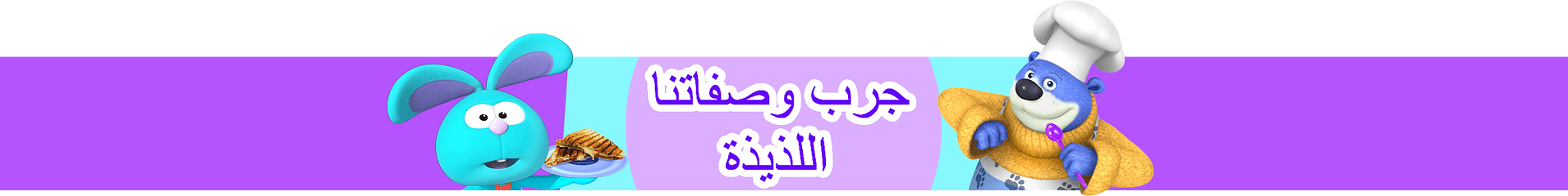 Arabic---Try-Our-Tasty-Recipes-Banner.pn