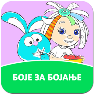 square_pop_up - make_colouring - serbian