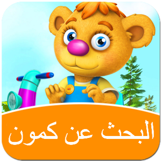 Square_Pop_Up - Videos - Video 4 - Arabic - Looking After Little Bear.png