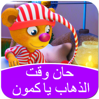 Square_Pop_Up - Videos - Video 19 - Arabic - It's Time To Let It Go Little Bear.png