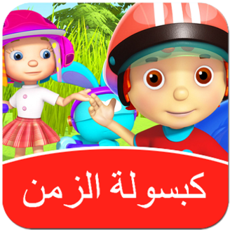 Square_Pop_Up - Videos - Video 20 - Arabic - The Time Travelling Tree.png