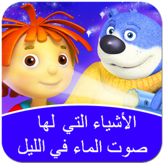 Square_Pop_Up - Videos - Video 1 - Arabic - Things that go Glug in the Night.png