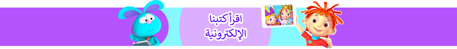 Arabic---Read-Our-eBooks---Banner.png