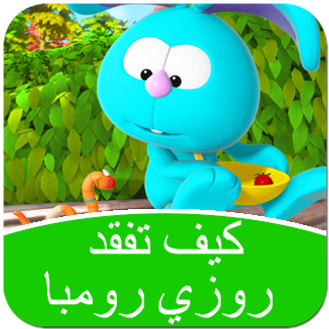 Square_Pop_Up - Videos - Video 3 - Arabic - How Rosie Mislaid Her Raggles.png