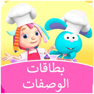 Square_Pop_Up - Arabic - Recipe Cards -