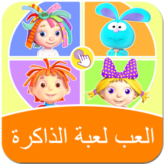 Arabic - Square_Pop_Up - Memory Game.png