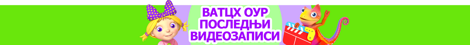 watch-our-latest-videos-banner.png