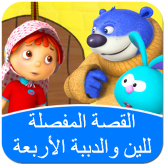 Square_Pop_Up - Videos - Video 8 - Arabic - The Curious Story of Holly and The Four Bears.