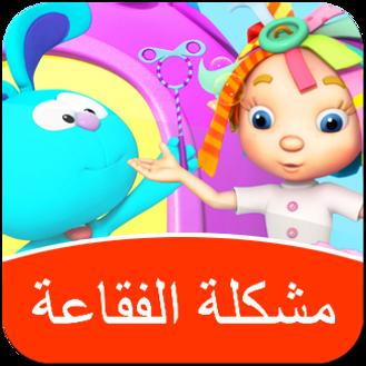 Square_Pop_Up - Videos - Video 24 - Arabic - Bubble Trouble.png