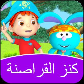 Square_Pop_Up - Videos - Video 5 - Arabic - Pirate Treasure.png