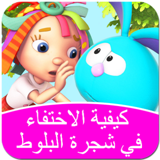 Square_Pop_Up - Videos - Video 12 - Arabic - How To Hide an Oak Tree.png