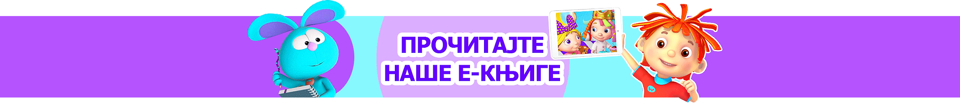 Serbian---Read-Our-eBooks---Banner.png