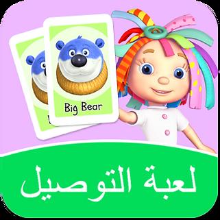 Arabic - Square_Pop_Up - Matching Pairs.