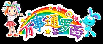 Mandarin - Rosie Raggles Logo.png