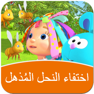 Square_Pop_Up - Videos - Video 11 - Arabic - The Incredible Vanishing Bees.png