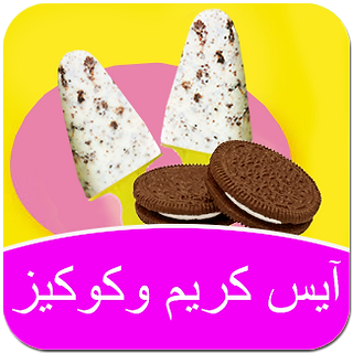 Arabic - Square_Pop_Up - Cook - Cookies