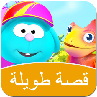 Square_Pop_Up - Videos - Video 23 - Arabic - A Tall Story.png