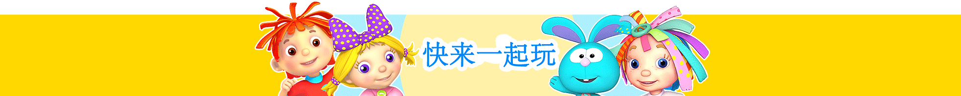 Mandarin---Come-in-and-Play-Banner.png