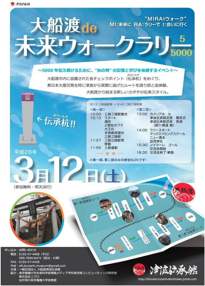 3/12(土)未来ウォークラリー開催!
