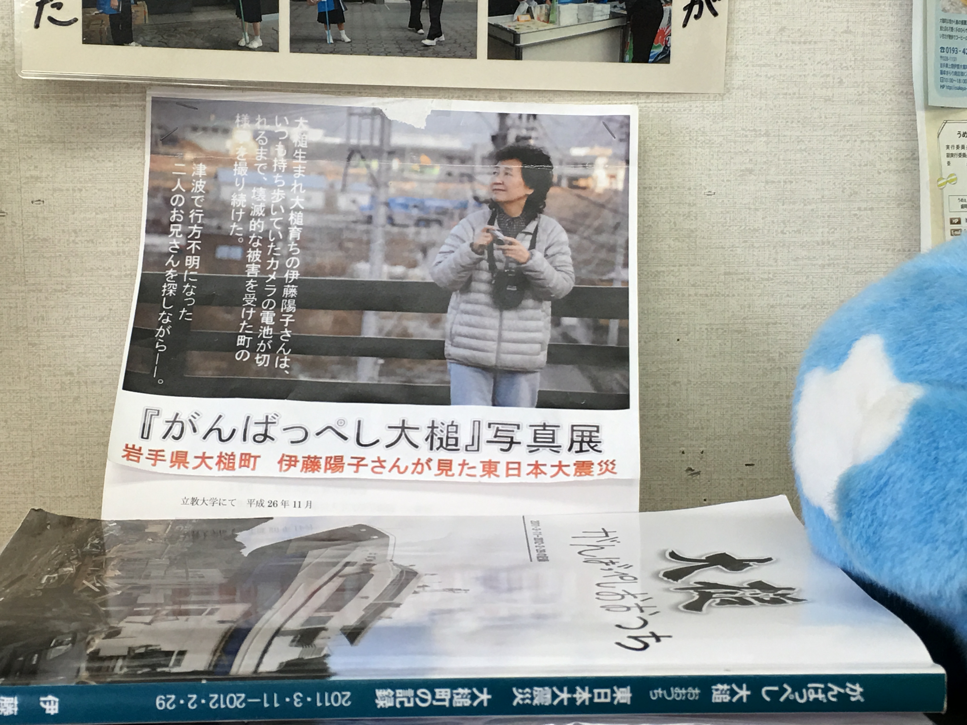 otsuchi itto san with poster of book.JPG