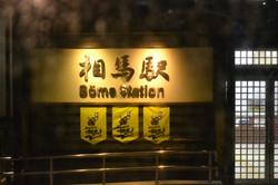soma train station where bus to train part way through contaminated area.JPG