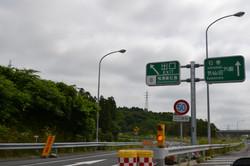 road sign ishinomaki, kesenuma.JPG