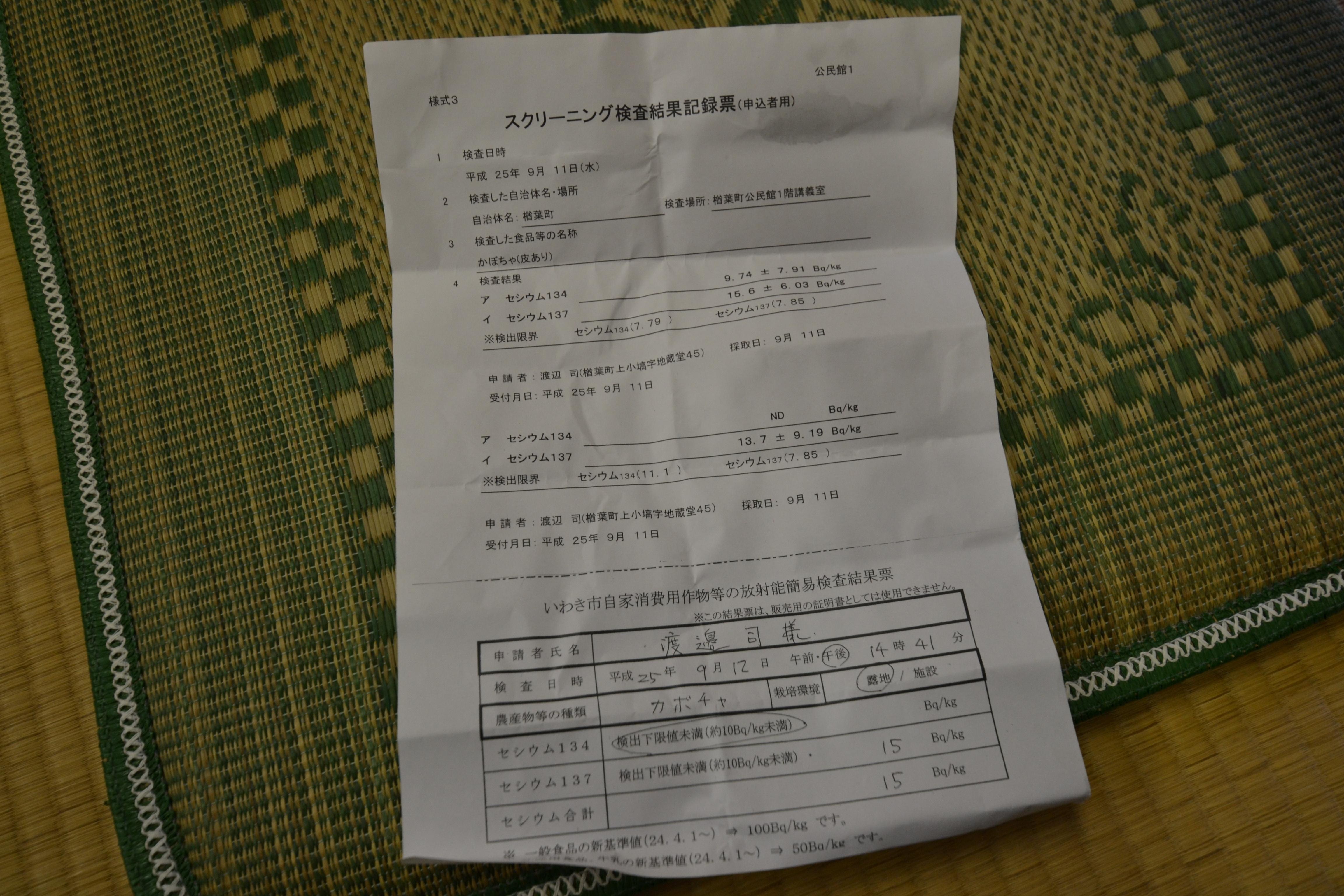 watari ushinoya chef certificate food safety for customers.JPG