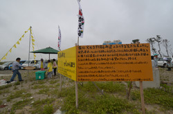 arahama village people yellow ribbon, they want to come home plea.JPG