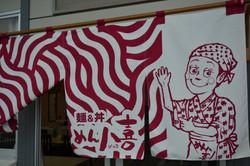 otsuchi temp noodle restaurant women sign.JPG