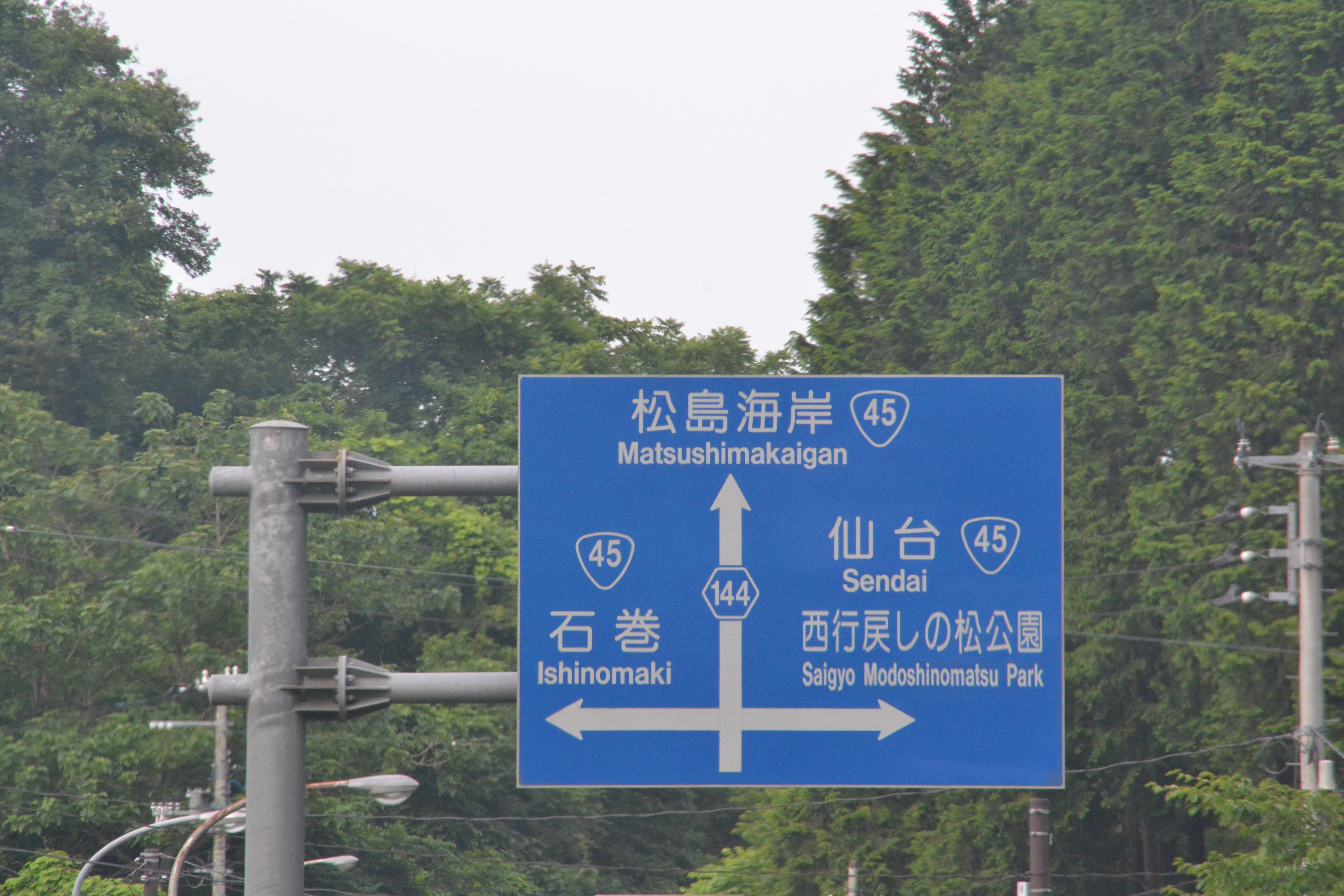 sendai roadsign to matsushima.JPG