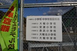 otsuchi temporary school for 5 destroyed schools in one.JPG