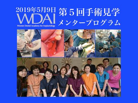 第5回手術見学メンタープログラム盛況に開催!