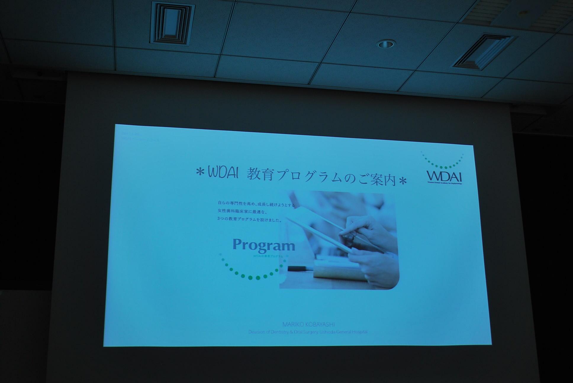 WDAI教育プログラムの紹介