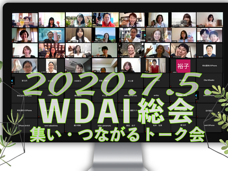 WDAI総会 そして懇親会は笑顔の絶えない集い&つなぐWEBトーク会に!