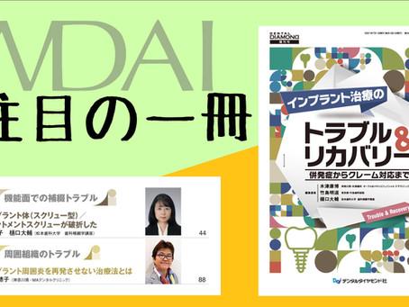 WDAI注目の1冊!「インプラント治療のトラブル&リカバリー」
