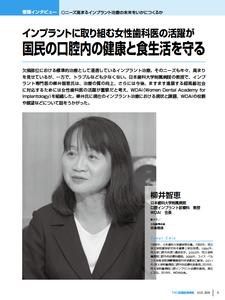 柳井先生 TKC巻頭インタビュー