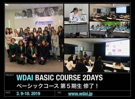 WDAI ベーシックコース開催,第5期生修了!