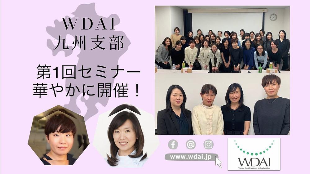 WDAI九州支部 開催