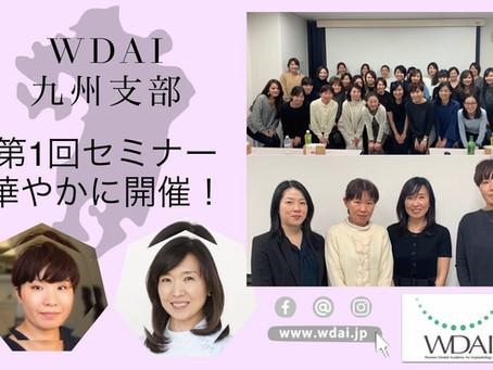 WDAI九州支部,華やかに発進!第1回セミナー開催