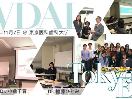WDAI 東京EC開催!多くの症例報告と相談に活気溢れる