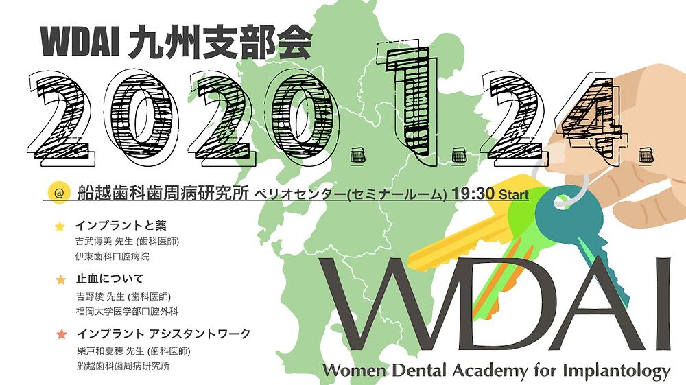 九州支部会 WDAI 柴戸和夏穂