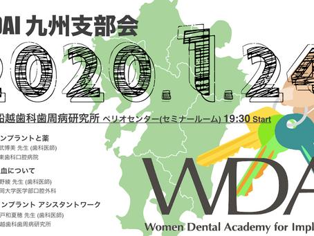 WDAI 第2回九州支部会2020年1月24日開催決定!